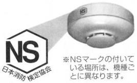 『NSマーク』の画像