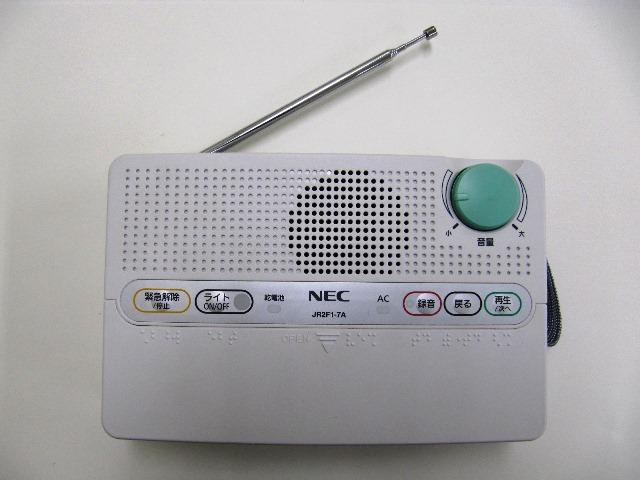 『防災行政デジタル無線』の画像
