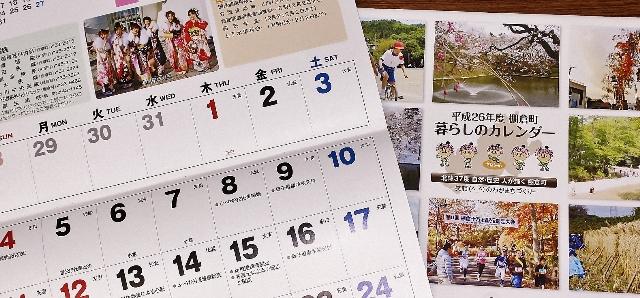 『暮らしのカレンダー』の画像