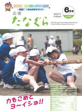 『平成19年 広報たなぐら6月号』の画像