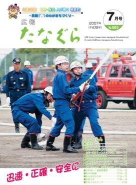 『平成19年 広報たなぐら7月号』の画像