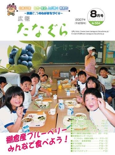 『平成19年 広報たなぐら8月号』の画像