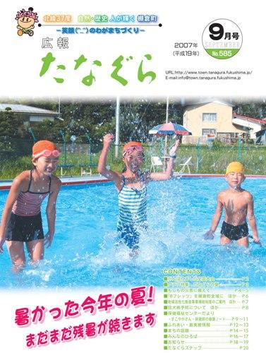 『平成19年 広報たなぐら9月号』の画像
