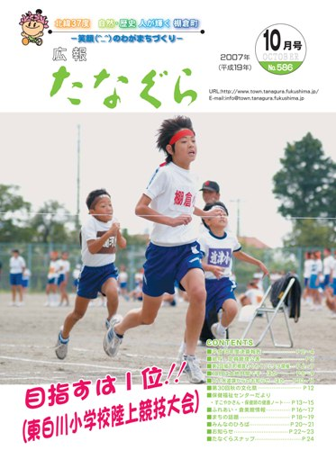 『平成19年 広報たなぐら10月号』の画像
