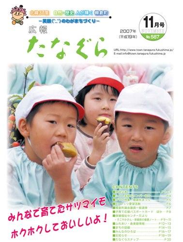 『平成19年 広報たなぐら11月号』の画像