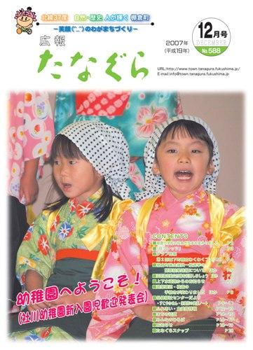 『平成19年 広報たなぐら12月号』の画像