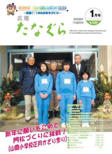 『平成20年 広報たなぐら1月号』の画像