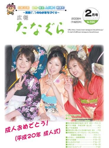 『平成20年 広報たなぐら2月号』の画像