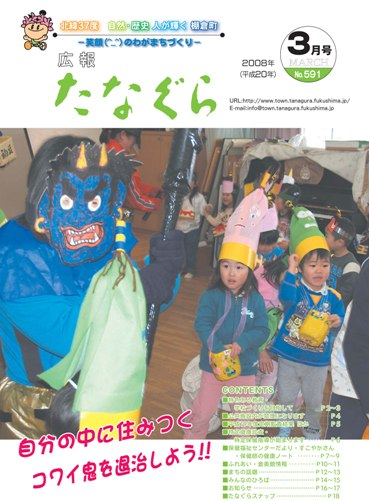 『平成20年 広報たなぐら3月号』の画像