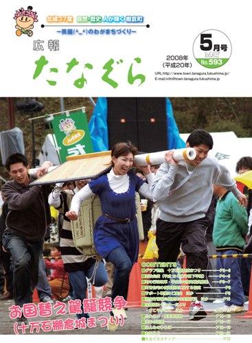 『平成20年 広報たなぐら5月号』の画像