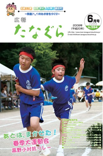 『平成20年 広報たなぐら6月号』の画像