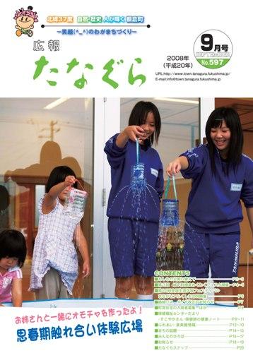 『平成20年 広報たなぐら9月号』の画像