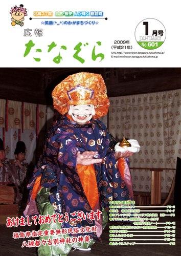 『平成21年 広報たなぐら1月号』の画像