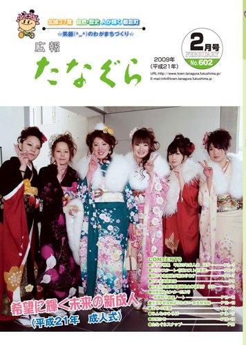 『平成21年 広報たなぐら2月号』の画像