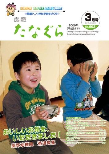 『平成21年 広報たなぐら3月号』の画像