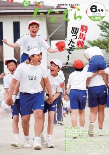 『平成21年 広報たなぐら6月号』の画像