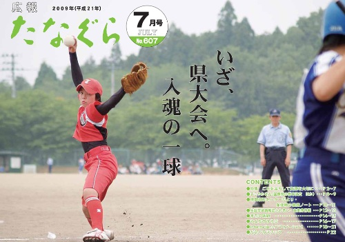 『平成21年 広報たなぐら7月号』の画像