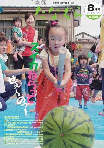 『平成21年 広報たなぐら8月号』の画像