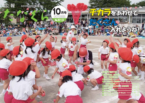 『平成21年 広報たなぐら10月号』の画像