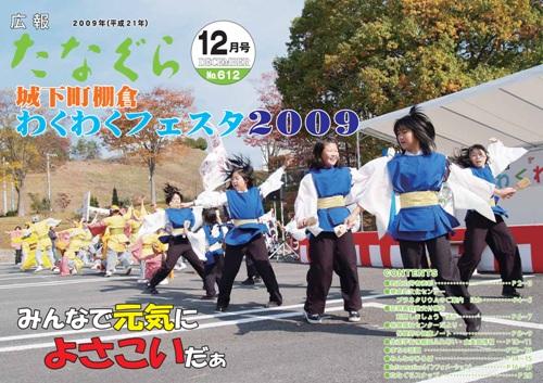 『平成21年 広報たなぐら12月号』の画像