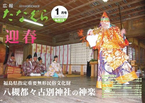 『平成22年 広報たなぐら1月号』の画像