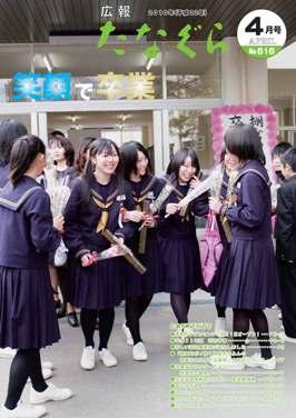 『平成22年 広報たなぐら4月号』の画像