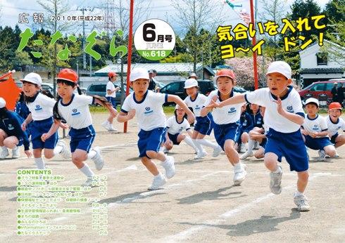 『平成22年 広報たなぐら6月号』の画像