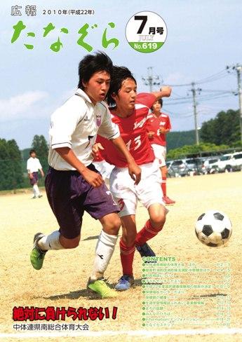 『平成22年 広報たなぐら7月号』の画像