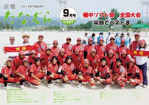 『平成22年 広報たなぐら9月号』の画像
