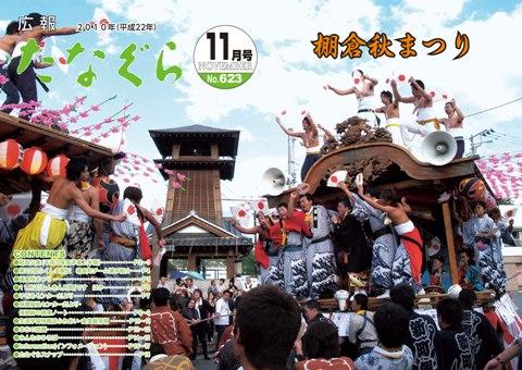 『平成22年 広報たなぐら11月号』の画像