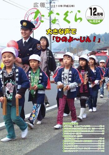 『平成22年 広報たなぐら12月号』の画像
