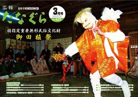 『平成23年 広報たなぐら3月号』の画像