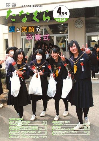 『平成23年 広報たなぐら4月号』の画像
