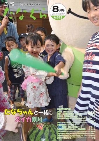 『平成23年 広報たなぐら8月号』の画像