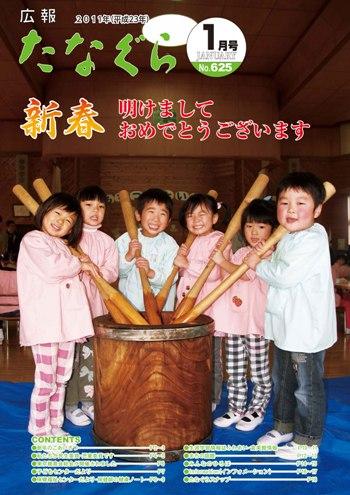 『平成23年 広報たなぐら1月号』の画像