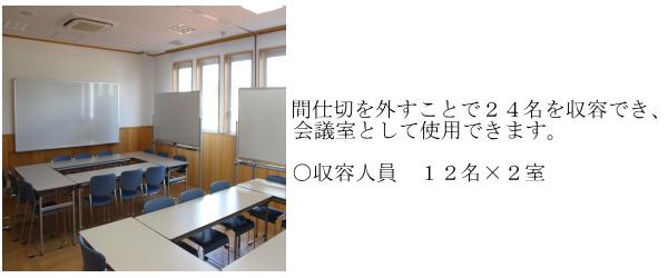 『会議室』の画像