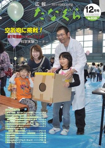 『平成23年 広報たなぐら12月号』の画像