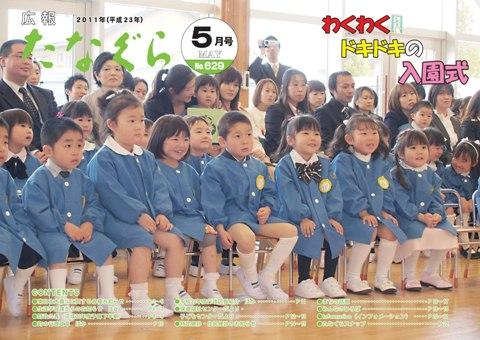 『平成23年 広報たなぐら5月号』の画像