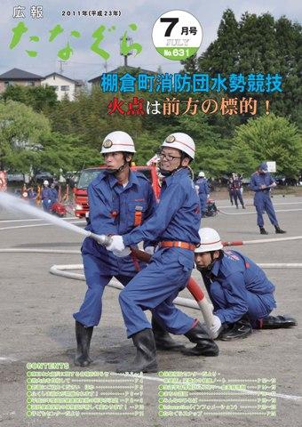 『平成23年 広報たなぐら7月号』の画像