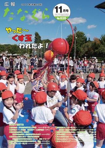 『平成23年 広報たなぐら11月号』の画像