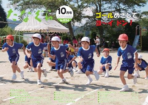 『平成23年 広報たなぐら10月号』の画像