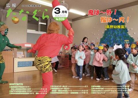 『平成24年 広報たなぐら3月号』の画像