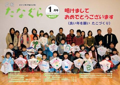 『平成24年 広報たなぐら1月号』の画像