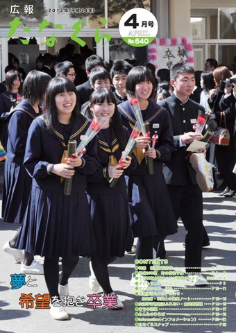 『平成24年 広報たなぐら4月号』の画像
