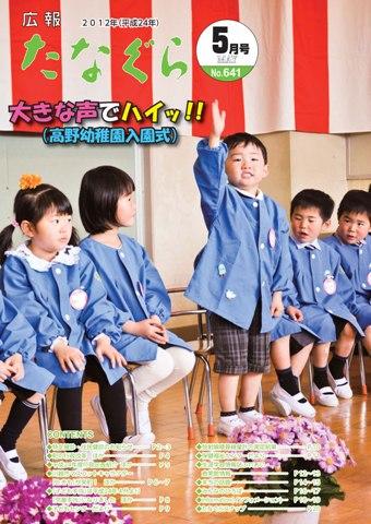 『平成24年 広報たなぐら5月号』の画像