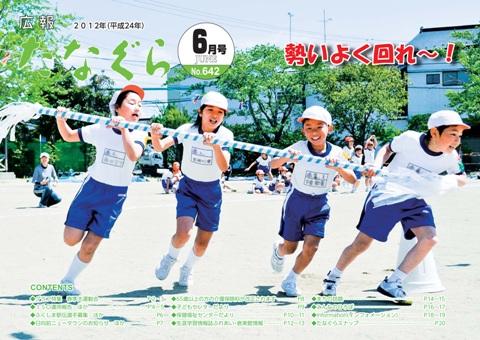 『平成24年 広報たなぐら6月号』の画像