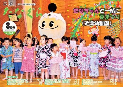 『平成24年 広報たなぐら8月号』の画像