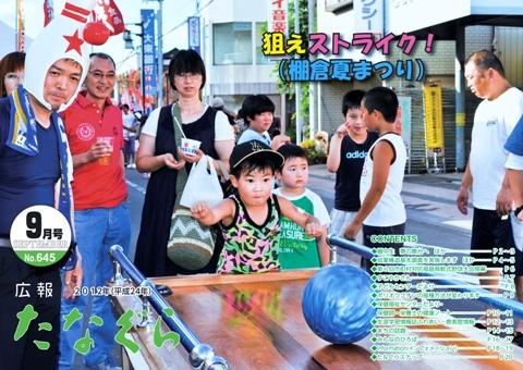 『平成24年 広報たなぐら9月号』の画像