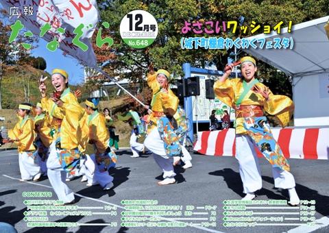 『平成24年 広報たなぐら12月号』の画像