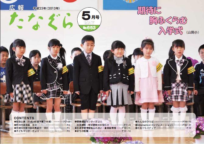 『平成25年 広報たなぐら5月号』の画像